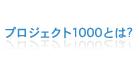 プロジェクト1000とは