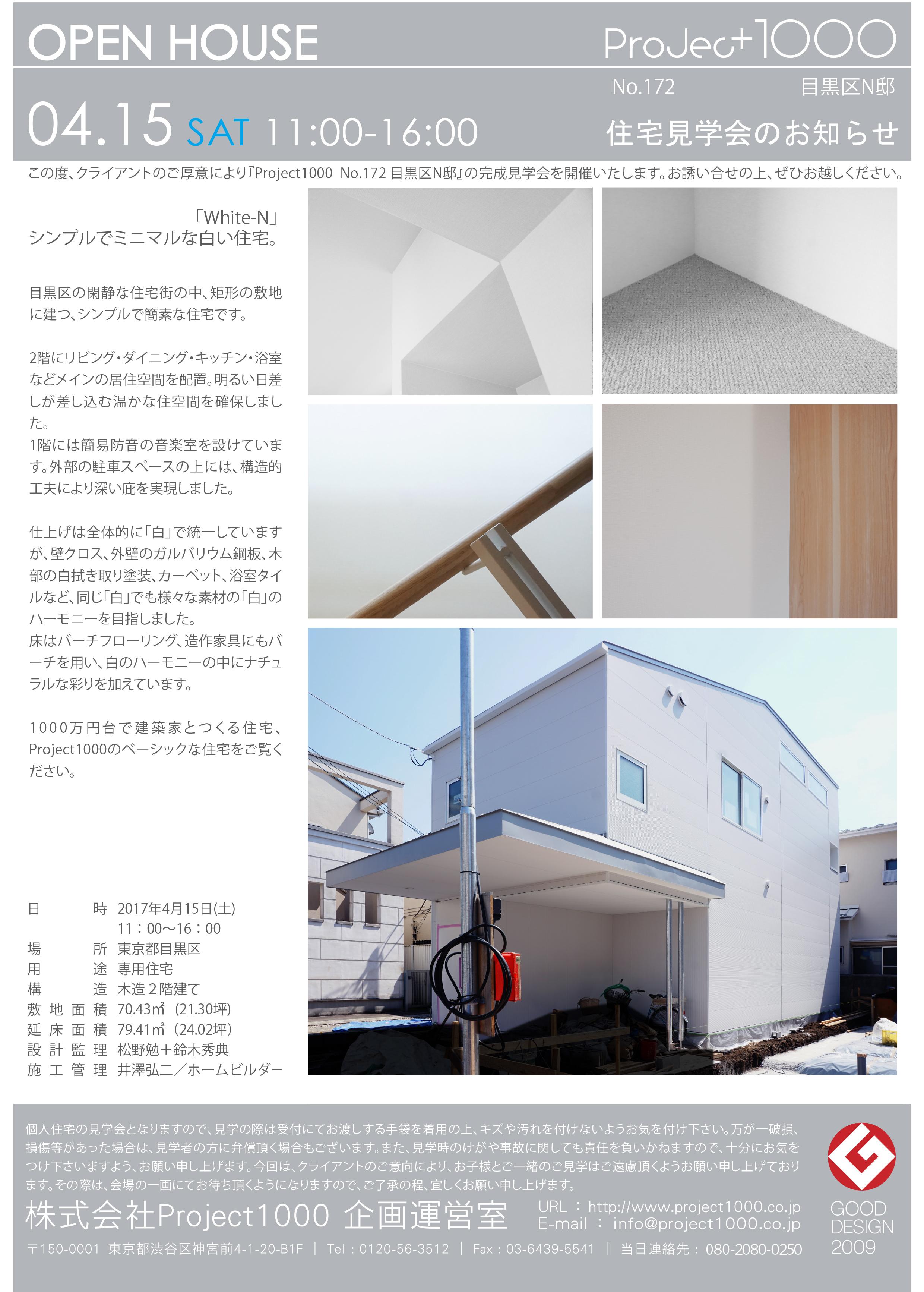 160415長島邸 OH−0